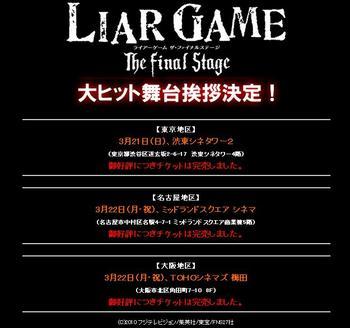 liar-game20100322.JPG