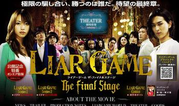 liar-game_final.JPG
